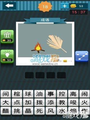 扇 火猜成语是什么成语_两只手扇风
