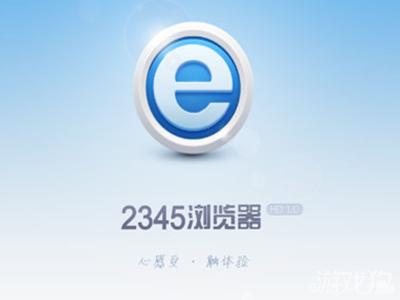 2345浏览器安卓版功能介绍