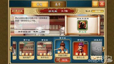 武俠Q傳揚州城高手級別劇