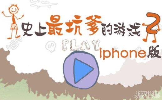 史上最坑爹的游戏2iPhone版v1.0