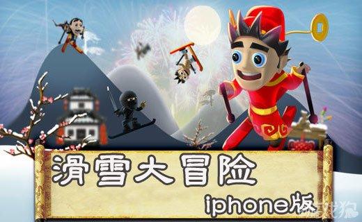 滑雪大冒险iphone版v1.4.6