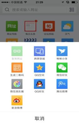 QQ浏览器手机版为上网加速省流量