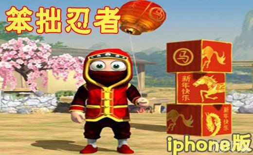 笨拙忍者iphone版v1.4.0