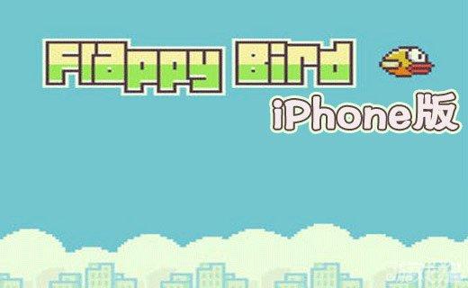 Flappy BirdiPhone版v1.1.0