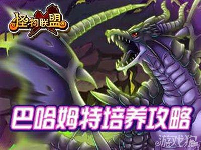怪物x聯盟暗影烈焰技能解析