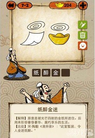 成语玩命猜白纸金元宝图案是什么成语_游戏狗