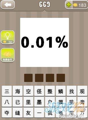 09 疯狂猜成语一张中国地图下面被去掉一半答案是什么 2014.05.