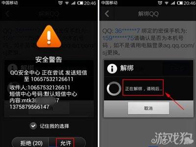 qq安全中心解绑手机号码