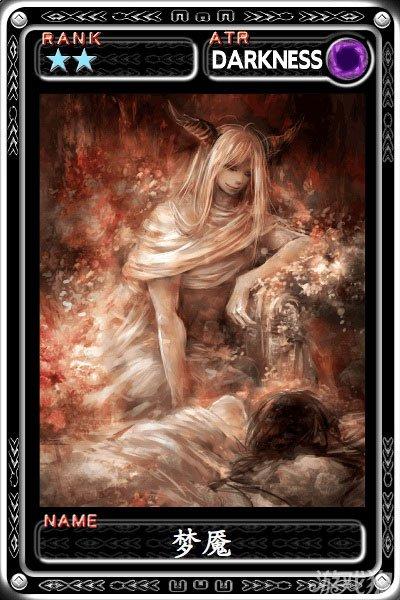 瑟伯的梦魇_魔物狩猎者梦魇卡牌图鉴