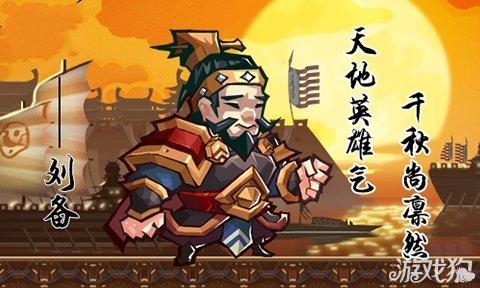 全民斗三国刘备培养攻略 刘备怎么玩