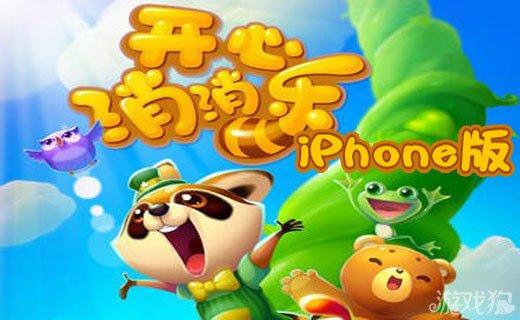 开心消消乐iphone版v1.1.17
