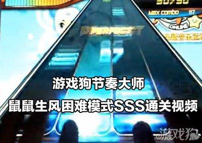 欧美视频sss视频在线_节奏大师鼠鼠生风困难模式sss通关视频