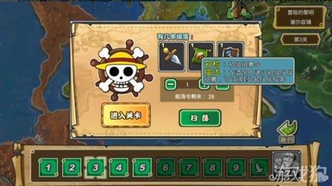塔防海贼王世界地图分享玩家必看