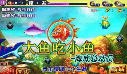 大鱼吃小鱼海底总动员下载_大鱼吃小鱼海底总动员_狗