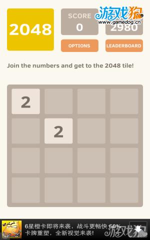 2048遊戲技巧分享攻略詳解