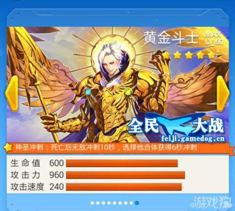 """全民飞机大战 > 正文     黄金斗士死亡后并不会停止战斗,而是进行""""神"""