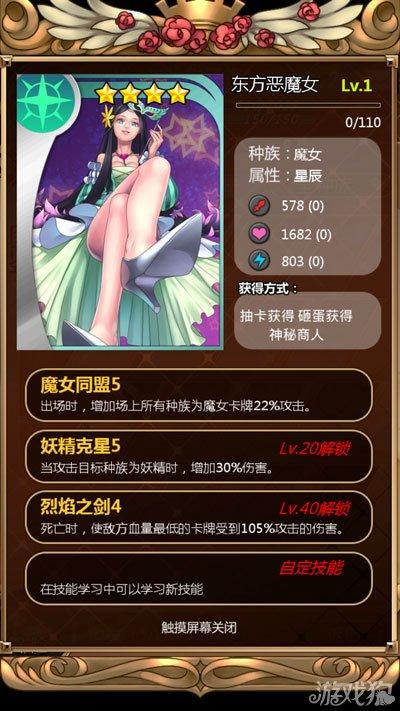 哇咔咔评测:美女卡牌战斗网游
