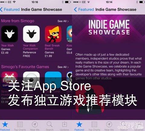 关注App Store发布独立游戏推荐模块