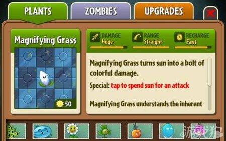 植物大戰僵屍2植物圖鑒之折射草