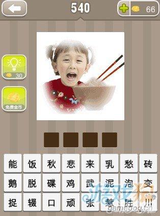 疯狂猜成语人口筷子_筷子卡通图片
