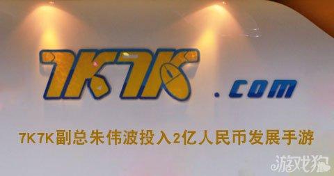 7K7K副总朱伟波投入2亿人民币发展手游