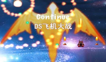 ds飞机大战下载_ds飞机大战_游戏狗手机单机游戏