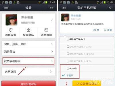 QQ空间手机标识修改