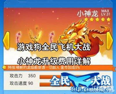 全民飞机大战 > 正文     有玩家说中国龙的费用应该和小仙子差不多