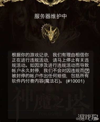 神魔之塔違規警告誤彈公