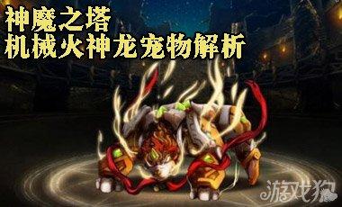 神魔之塔機械火神龍寵物