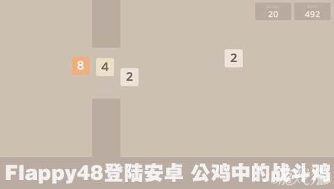 不仅仅要点击屏幕让方块过去,还要拼凑成2048