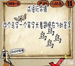 音乐谱子魔法城堡教我-谜底答案:   笨鸟先飞   成语意思:行动笨拙的鸟要先飞.比喻能力差
