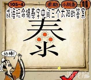 泰 猜成语是什么成语_看图猜成语一个泰字中间有三个太阳答案 三阳开泰