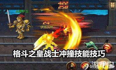 战士冲撞技能技巧 巧妙使用分析_游戏狗格斗之皇专区