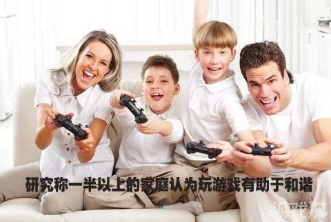很大一部分的父母们察觉到了游戏的益处,在教育、心理和执行力的锻炼上都有很多好处