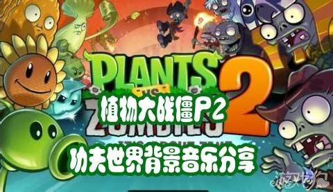 植物大战僵尸2功夫世界背景音乐分享