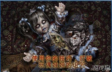 低语惊魂被诅咒的木偶攻略完美过关图文详解