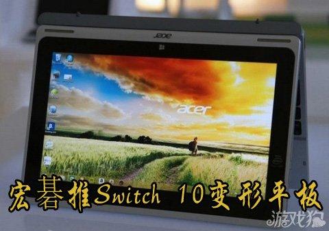 宏碁推Switch 10变形平板