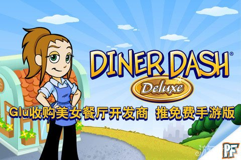 Glu Mobile宣布将收购休闲游戏《美女餐厅》(Diner Dash)开发商