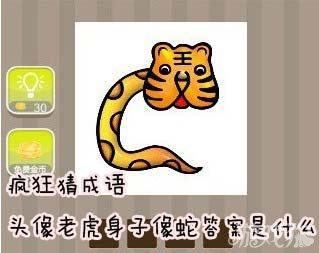 龙蛇猜成语_看图猜成语