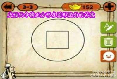 成语玩命猜正方形在圆形里面的答案