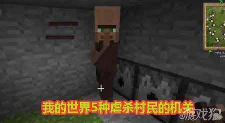 我的种游戏村民的世界_虐杀狗我的机关表情包暗中v世界熊猫图片