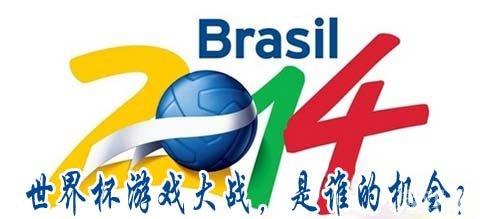世界杯游戏大战