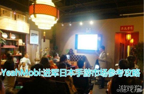 YeahMobi:进军日本手游市场参考攻略