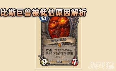 炉石传说比斯巨兽有用吗图片