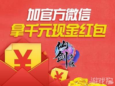 仙剑奇缘半周年庆活动预告:加微信抢红包