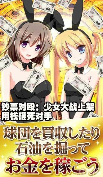 《钞票对殴:少女大战》来