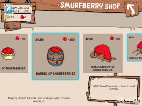 遊戲《藍精靈的村莊》(Smurfs' Village)中的遊戲貨幣紅果