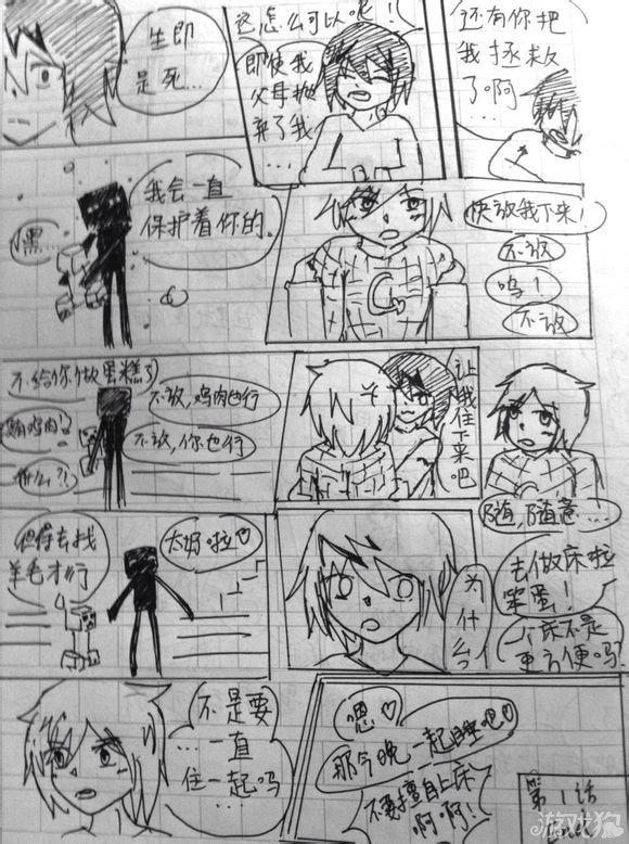 我的世界漫画第一期苦力怕的故事