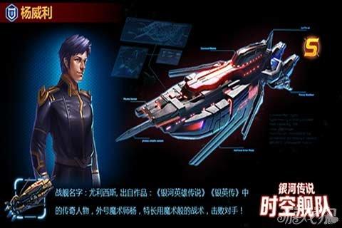 银河传说中国第一科幻战争手游近期更新